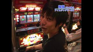 嵐・梅屋のスロッターズ☆ジャーニー #54