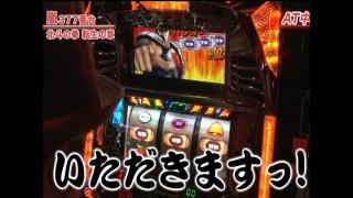 嵐・梅屋のスロッターズ☆ジャーニー #244