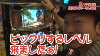 嵐・梅屋のスロッターズ☆ジャーニー #286