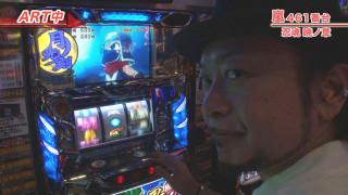 嵐・梅屋のスロッターズ☆ジャーニー #479