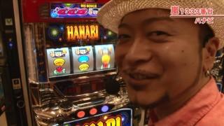 嵐・梅屋のスロッターズ☆ジャーニー #322