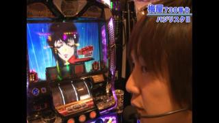 嵐・梅屋のスロッターズ☆ジャーニー #236