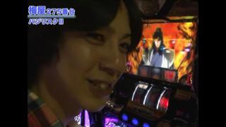 嵐・梅屋のスロッターズ☆ジャーニー #275