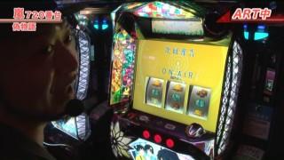 嵐・梅屋のスロッターズ☆ジャーニー #371