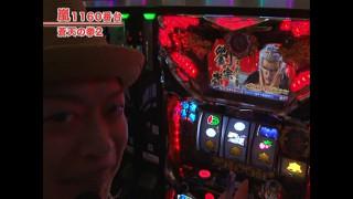 嵐・梅屋のスロッターズ☆ジャーニー #272