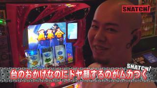 鬼Dイッチーpresents SNATCH! #5