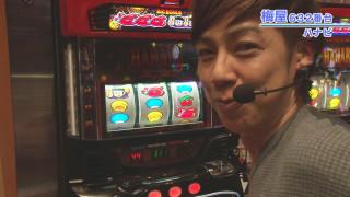 嵐・梅屋のスロッターズ☆ジャーニー #449