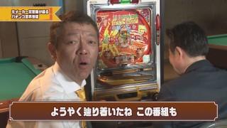 玉袋筋太郎のレトロパチンコ☆DX #26