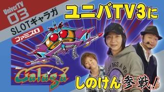 ユニバTV3 #61