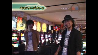 嵐・梅屋のスロッターズ☆ジャーニー #57