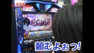 嵐・梅屋のスロッターズ☆ジャーニー #265