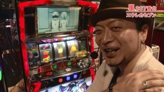 嵐・梅屋のスロッターズ☆ジャーニー #333