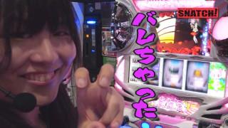 鬼Dイッチーpresents SNATCH! #10