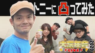 パチテレ!大忘年会 ガチテレフォン②【トニー編】 #2