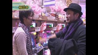 嵐・梅屋のスロッターズ☆ジャーニー #89