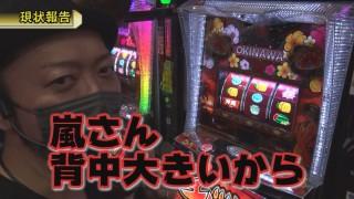 嵐・梅屋のスロッターズ☆ジャーニー #636