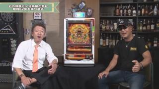 玉袋筋太郎のレトロパチンコ☆DX #32