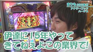 嵐・梅屋のスロッターズ☆ジャーニー #431
