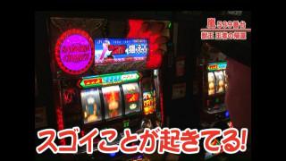嵐・梅屋のスロッターズ☆ジャーニー #250