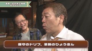 玉袋筋太郎のレトロパチンコ☆DX #13