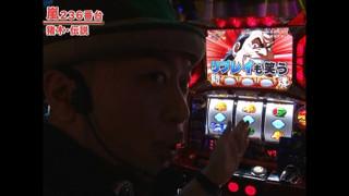 嵐・梅屋のスロッターズ☆ジャーニー #207