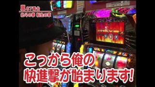 嵐・梅屋のスロッターズ☆ジャーニー #241