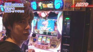 嵐・梅屋のスロッターズ☆ジャーニー #451