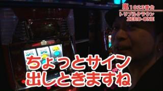 嵐・梅屋のスロッターズ☆ジャーニー #305