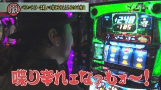 スロじぇくとC #116
