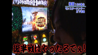 嵐・梅屋のスロッターズ☆ジャーニー #259