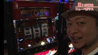 嵐・梅屋のスロッターズ☆ジャーニー #350