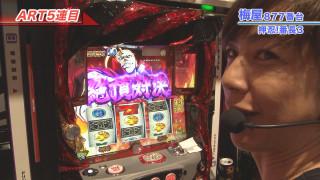 嵐・梅屋のスロッターズ☆ジャーニー #435