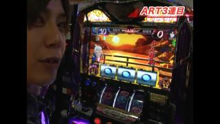 嵐・梅屋のスロッターズ☆ジャーニー #239
