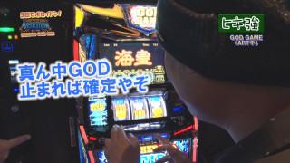 『5匹でポセイドン!俺たちのGOD GRAND PRIX!』~アナザーゴッドポセイドン-海皇の参戦-編~
