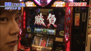 嵐・梅屋のスロッターズ☆ジャーニー #383