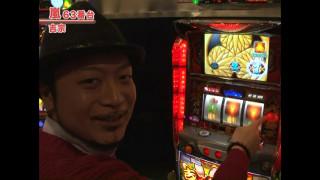 嵐・梅屋のスロッターズ☆ジャーニー #252