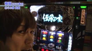 嵐・梅屋のスロッターズ☆ジャーニー #355