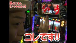 嵐・梅屋のスロッターズ☆ジャーニー #220