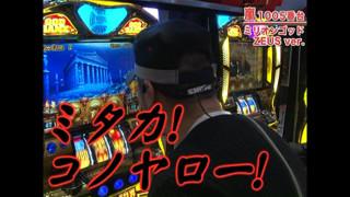 嵐・梅屋のスロッターズ☆ジャーニー #198