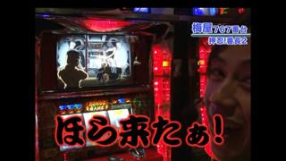 嵐・梅屋のスロッターズ☆ジャーニー #171