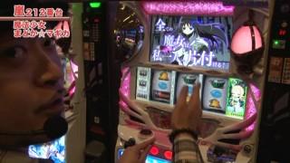 嵐・梅屋のスロッターズ☆ジャーニー #302