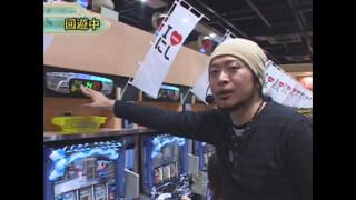 嵐・梅屋のスロッターズ☆ジャーニー #44