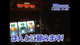 嵐・梅屋のスロッターズ☆ジャーニー #179