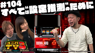 ユニバTV3 #104