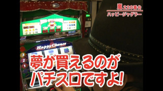 嵐・梅屋のスロッターズ☆ジャーニー #249