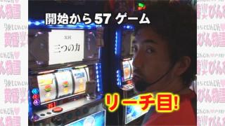 黄昏☆びんびん物語 #245