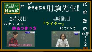 パチ・スロ定時制高校~射駒先生~ #2