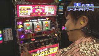 嵐・梅屋のスロッターズ☆ジャーニー #525
