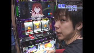 嵐・梅屋のスロッターズ☆ジャーニー #43