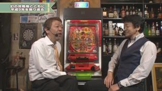 玉袋筋太郎のレトロパチンコ☆DX #6